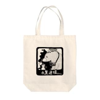 白黒道場-アイコン Tote bags