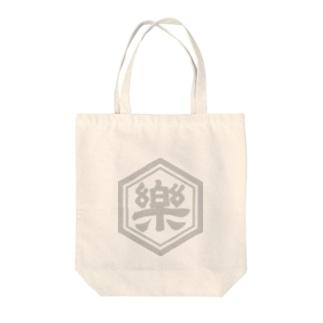 極楽堂商標 Tote bags