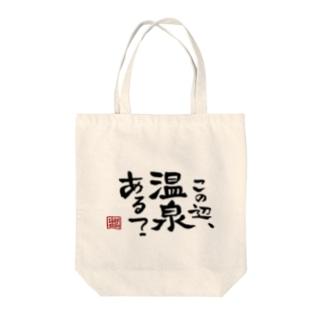 越前語録 Tote bags