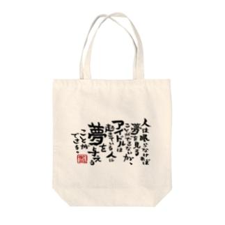 のしやま語録グッズ Tote bags