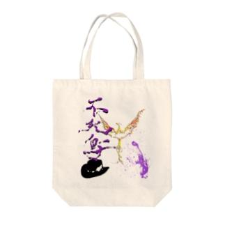不死鳥 -フェニックス Tote bags