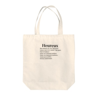 Heureux(幸せ) Tote bags
