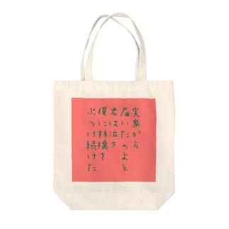 自分用短歌グッズ Tote bags