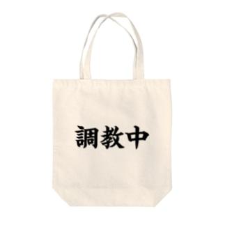 調教中のトートバッグ Tote bags