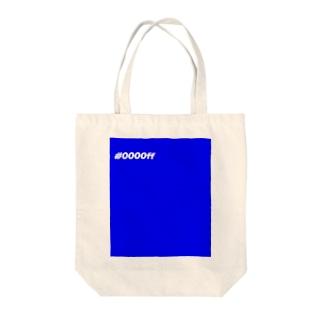 カラーコード -blue- トートバッグ