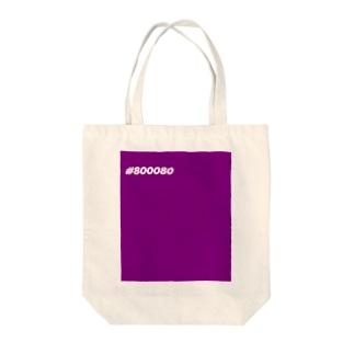 カラーコード -purple- トートバッグ