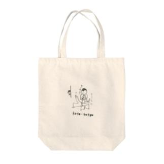 kota-tatsu はーい トートバッグ
