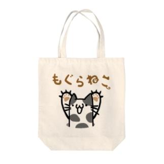 もぐらねこ(ハチワレ) Tote bags