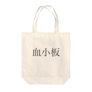 血小板シリーズ Tote bags
