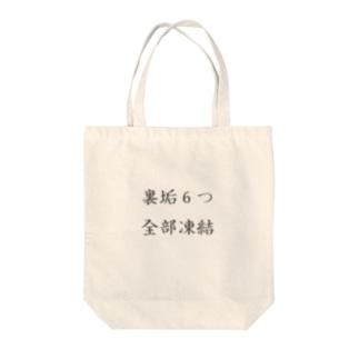 裏垢6つ全部凍結 Tote bags