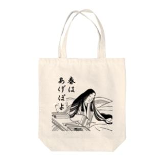 「春はあげぽよ」のトートバッグ Tote bags