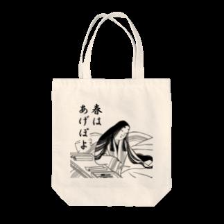 カルショップの「春はあげぽよ」のトートバッグ Tote bags