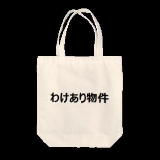 アメリカンベースのわけあり物件 Tote bags