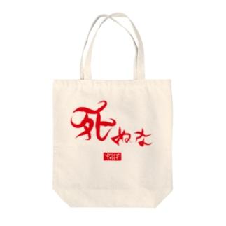 死ぬな -Do not die Ver.2- Tote bags
