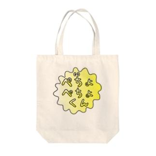 ロゴ! Tote bags