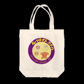 Sena🎨のムーンライトホテル Tote bags