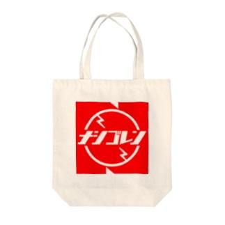 ナシゴレン1 Tote bags