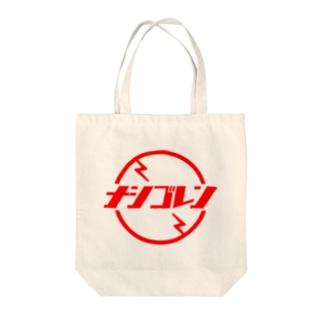 ナシゴレン2 Tote bags