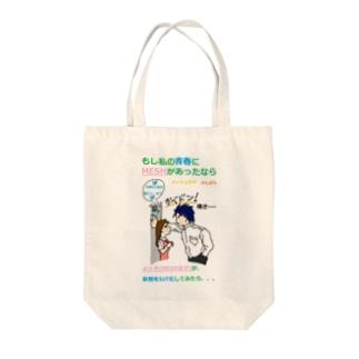 MoshiMESH Tote bags