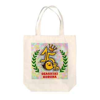 15周年デザイン Tote bags