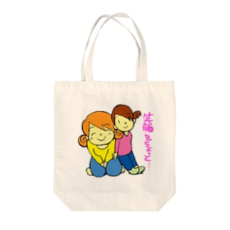 仲良し親子 Tote bags