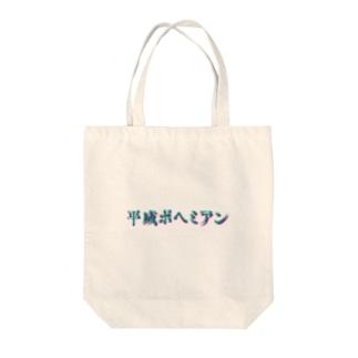 平成ボヘミアン Tote bags