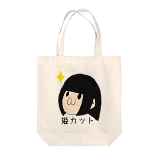 姫カット Tote bags