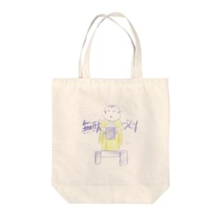 茶運び人形 Tote bags
