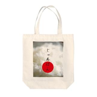 嗚呼?にっぽんシリーズ Tote bags