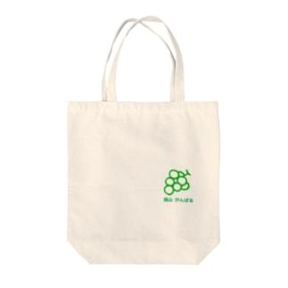 岡山がんばる Tote bags