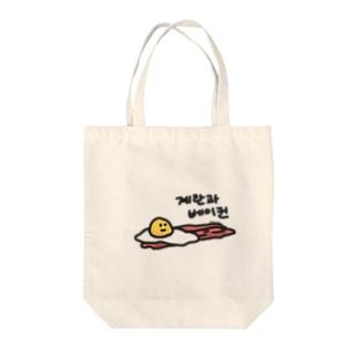 目玉焼きとベーコン Tote bags