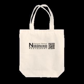 ベジタリアンタイ料理*ニコニコレストランのお店のnikonikoQRグッズ(黒) Tote bags