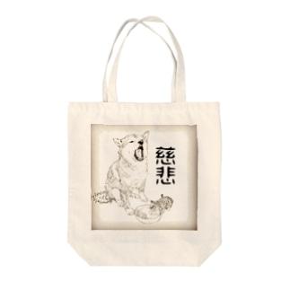 やさしいワンコ Tote bags