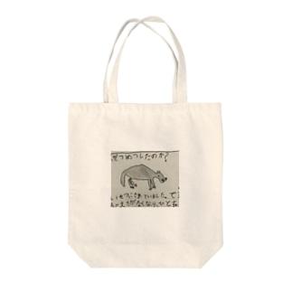 ニホンオオカミはなぜ絶滅したのか Tote bags