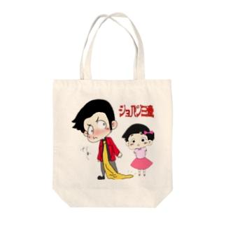 親子イラストグッズ Tote bags