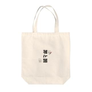 罪と罰 Tote bags