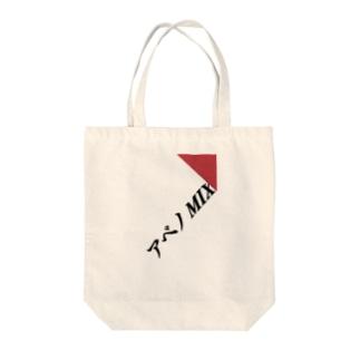 アベノMIX Tote bags