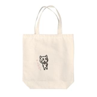 ワンダフルらいふ Tote bags