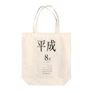 平成最後の8月 Tote bags
