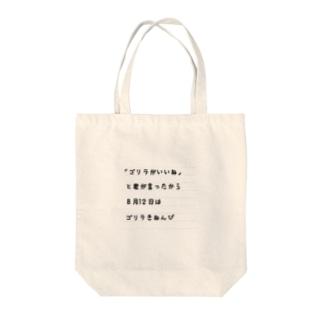 ゴリラ記念日 Tote bags