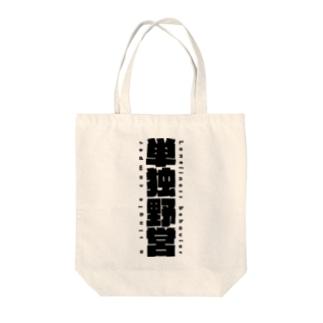 単独野営 (黒) Tote bags