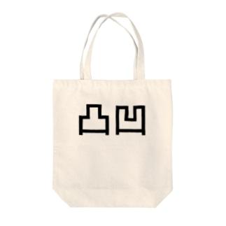 凸凹 Tote bags