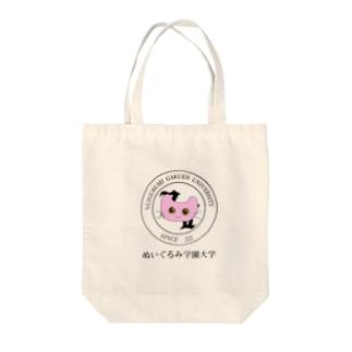 ぬいぐるみ学園大学 Tote bags