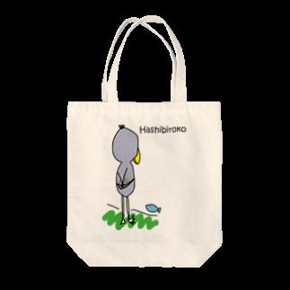 ハシビロコウさんグッズ販売★★FANショップ★★のハシビロコウさん、お魚見っけ! Tote bags
