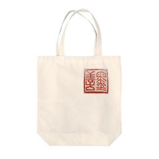 墨善落款 Tote bags