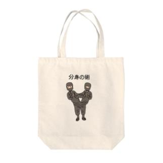 分身の術 Tote bags