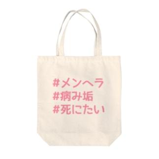 【ピンク】メンヘラ  ハッシュタグ シリーズ Tote bags