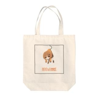 つままれぽわんちゃん Tote bags