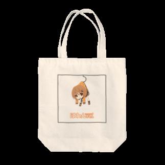 ぽわんちゃんのつままれぽわんちゃん Tote bags