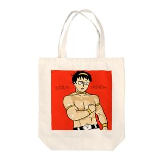 抱かれたいかまくらさん第1位 Tote bags
